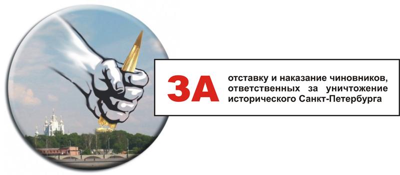 ЗА сохранение исторического С.-Петербурга!